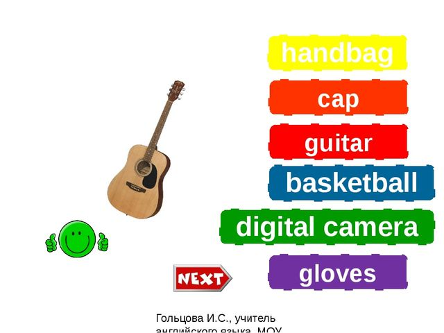handbag cap guitar basketball digital camera gloves What is it? Гольцова И.С....