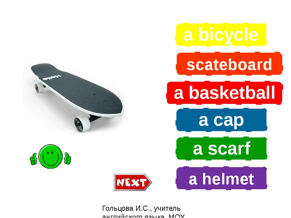 a bicycle a scateboard a basketball a cap a scarf a helmet What is it? Гольцо...