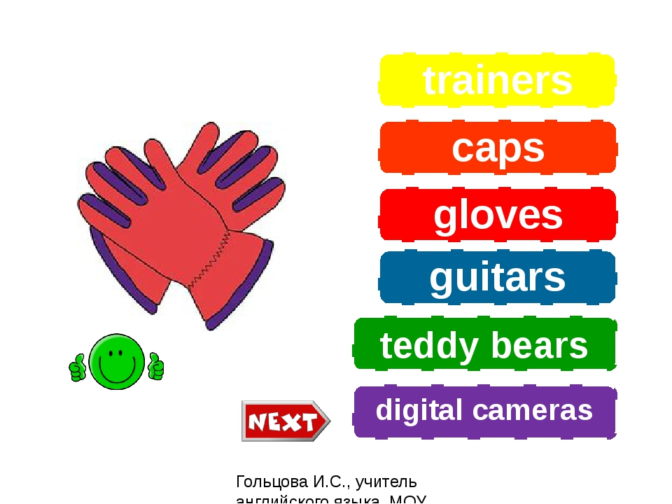 trainers caps gloves guitars teddy bears digital cameras What are they? Гольц...