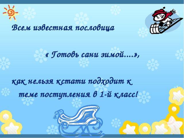 Всем известная пословица « Готовь сани зимой....», как нельзя кстати подходи...