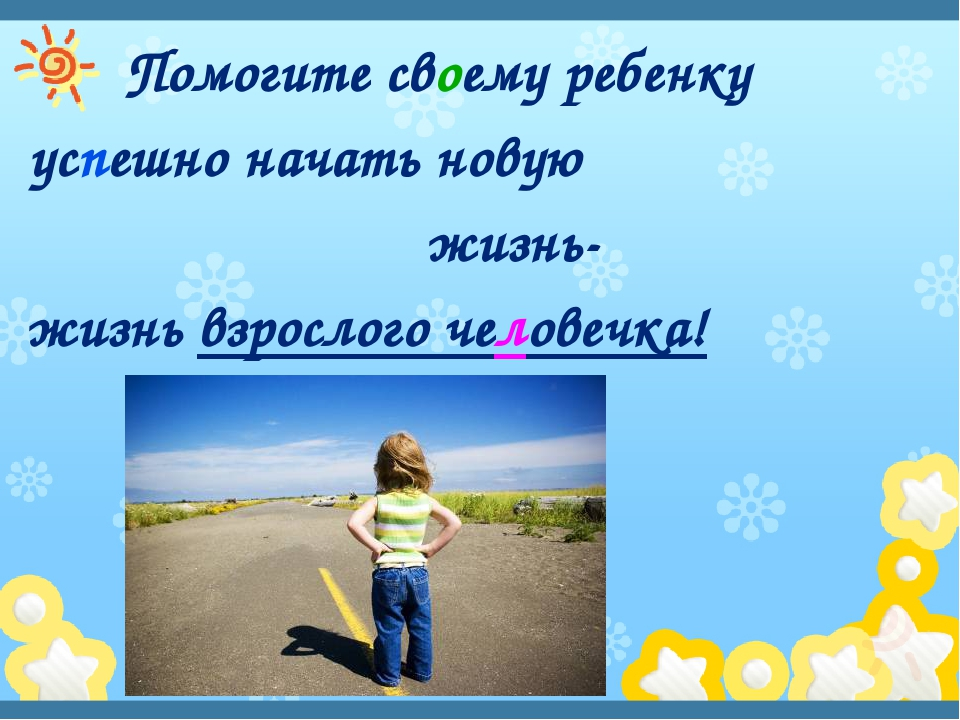 Помогите своему ребенку успешно начать новую жизнь- жизнь взрослого человеч...