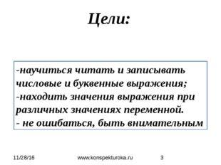 Цели: www.konspekturoka.ru -научиться читать и записывать числовые и буквенны