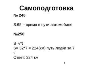 Самоподготовка № 248 S:65 – время в пути автомобиля №250 S=v*t S= 32*7 = 224