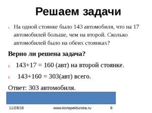 www.konspekturoka.ru На одной стоянке было 143 автомобиля, что на 17 автомоб