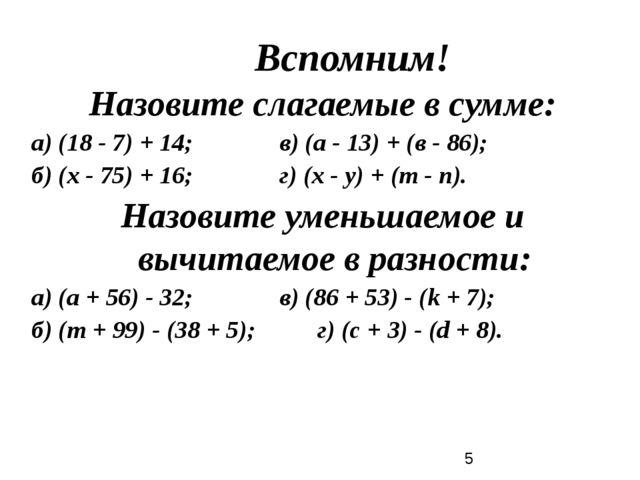 Вспомним! Назовите слагаемые в сумме: а) (18 - 7) + 14;в) (а - 13) + (в -...