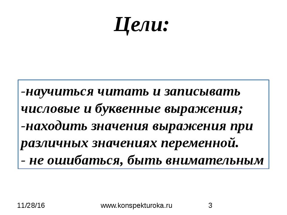 Цели: www.konspekturoka.ru -научиться читать и записывать числовые и буквенны...
