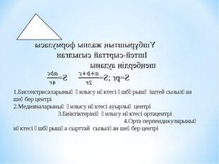 1.Биссектрисаларының қилысу нүктесі үшбұрышқ іштей сызылған шеңбер центрі 2.М
