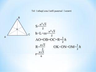Тең қабырғалы үшбұрыштың қасиеті А В С о