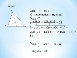 04.-4.22 А В С о