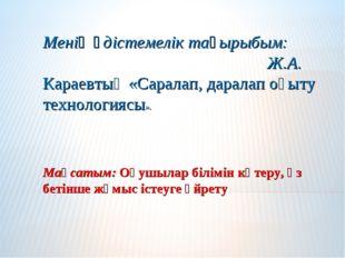 Менің әдістемелік тақырыбым: Ж.А. Караевтың «Саралап, даралап оқыту технологи