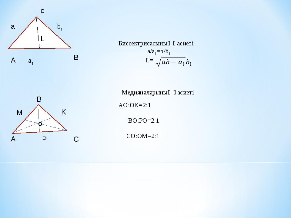 c Биссектрисасының қасиеті a/a1=b/b1 L=  Медияналарының қасиеті AO:OK=2:1 BO...