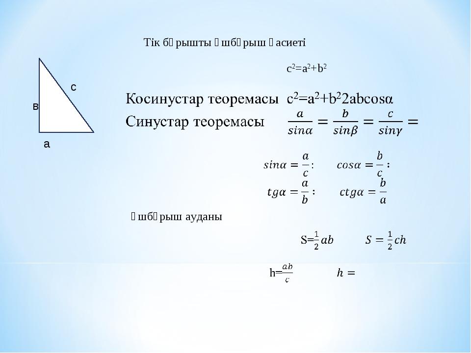 Тік бұрышты үшбұрыш қасиеті с а в c2=a2+b2 Үшбұрыш ауданы