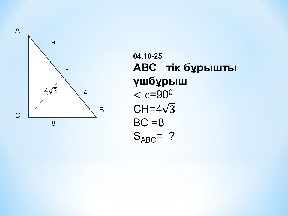 А В С 8 4 а' н
