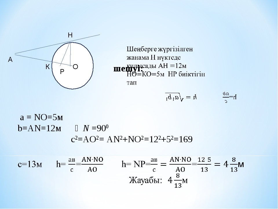 . А Н О Р К шешуі: а = NO=5м b=AN=12м ∠N =900 c2=AO2= AN2+NO2=122+52=169