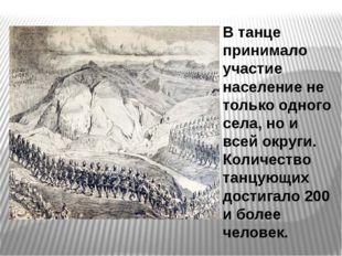 В танце принимало участие население не только одного села, но и всей округи.