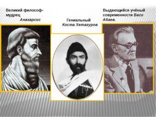Великий философ-мудрец Анахарсис Выдающийся учёный современности Васо Абаев.