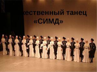 Божественный танец «СИМД»
