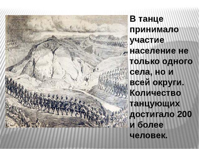 В танце принимало участие население не только одного села, но и всей округи....