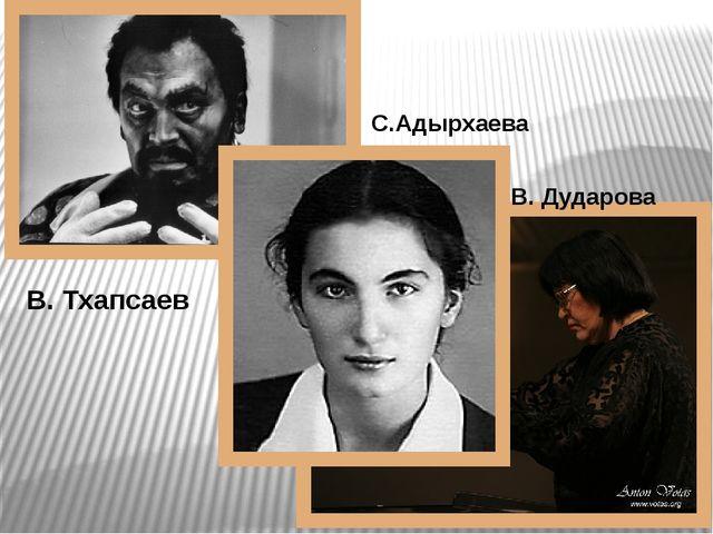 В. Тхапсаев С.Адырхаева В. Дударова