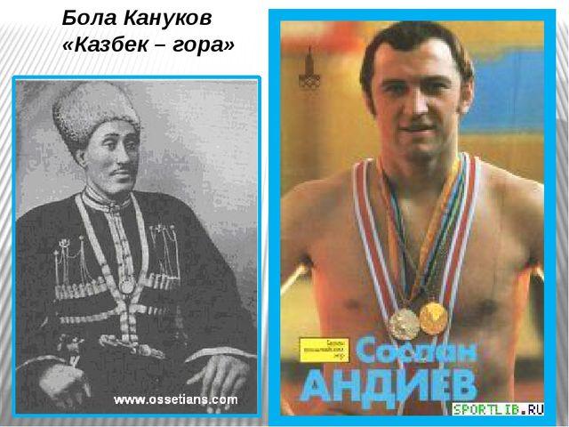 Бола Кануков «Казбек – гора»