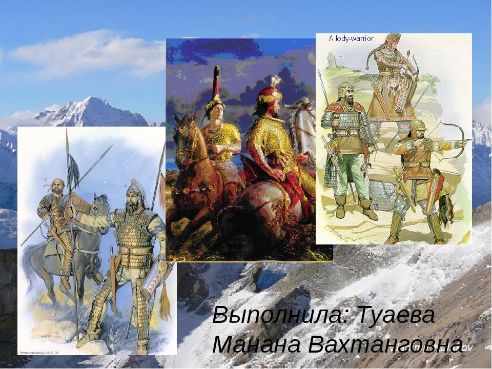 Выполнила: Туаева Манана Вахтанговна