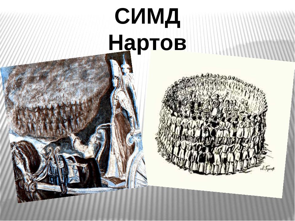 СИМД Нартов