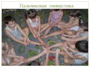 Пальчиковая гимнастика Утренняя гимнастика является одним из важных компонен