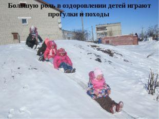 Большую роль в оздоровлении детей играют прогулки и походы Большую роль в озд
