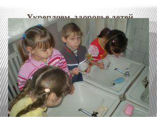 Укрепляем здоровье детей В группах мы стараемся выработать такие навыки у дет