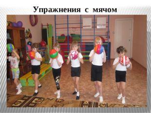 Упражнения с мячом Упражнения с мячом. Спортивный кружок предусматривает разн