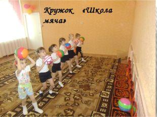 Кружок «Школа мяча» Кружок школа мяча. Детям нравится бросать мяч о стену и л