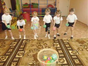 С удовольствием дети катают мячи, забрасывают их в ящик, корзину