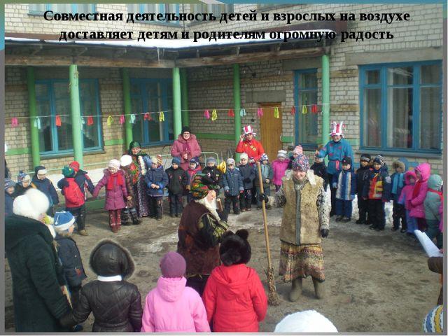 Совместная деятельность детей и взрослых на воздухе доставляет детям и родите...