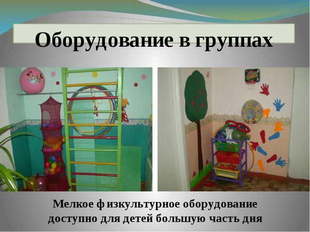 Оборудование в группах Мелкое физкультурное оборудование доступно для детей б...