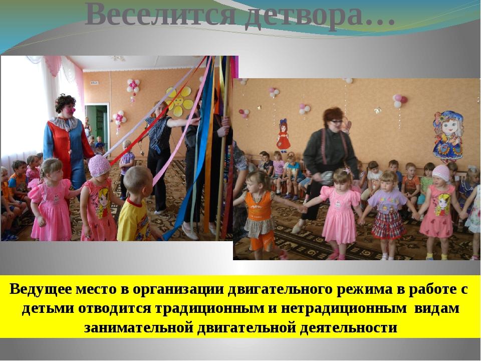 Веселится детвора… Ведущее место в организации двигательного режима в работе...