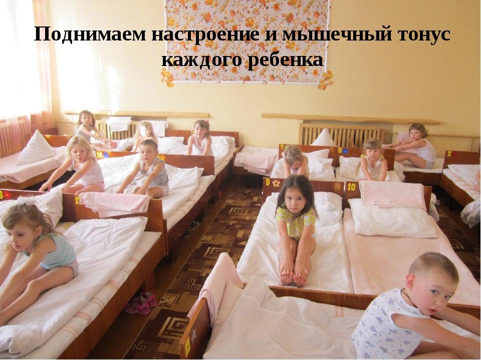 Поднимаем настроение и мышечный тонус каждого ребенка Поднимаем настроение и...