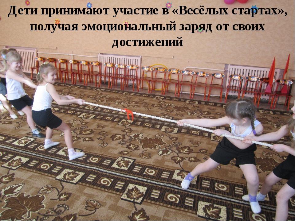 Дети принимают участие в «Весёлых стартах», получая эмоциональный заряд от св...