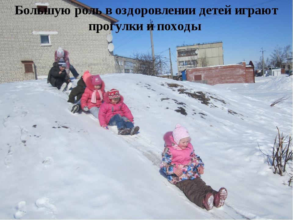 Большую роль в оздоровлении детей играют прогулки и походы Большую роль в озд...