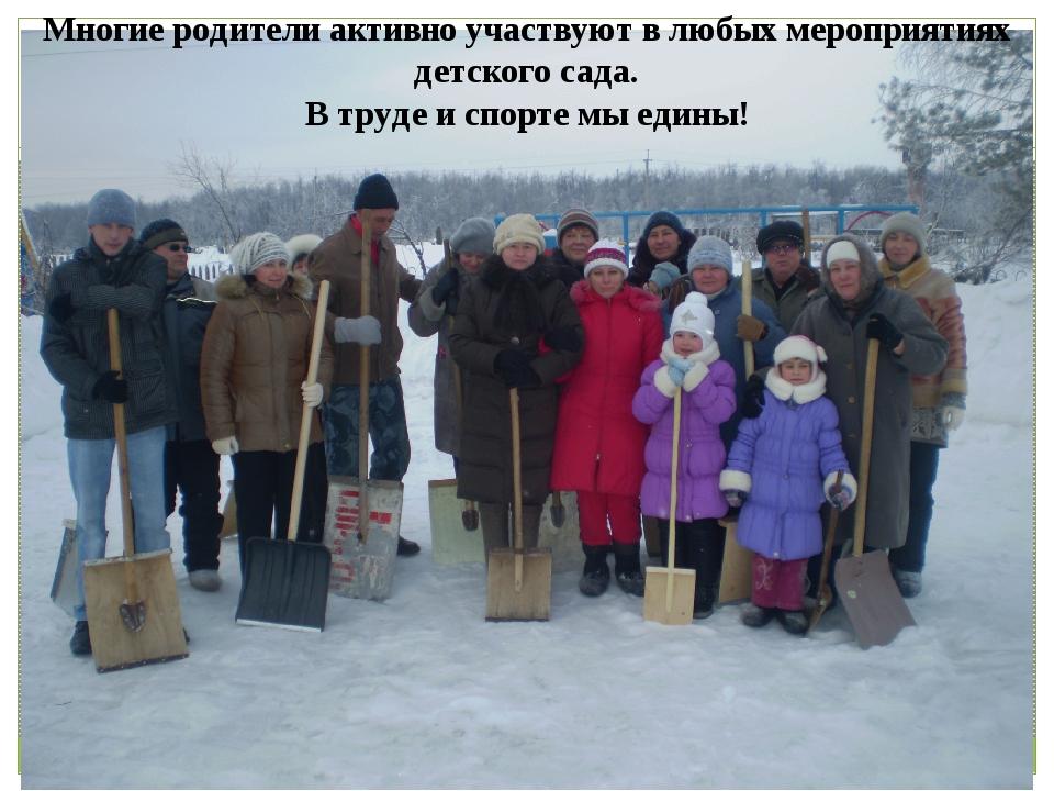 Многие родители активно участвуют в любых мероприятиях детского сада. В труд...