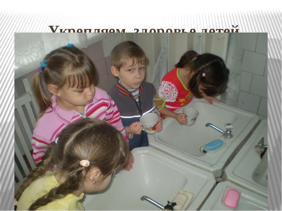 Укрепляем здоровье детей В группах мы стараемся выработать такие навыки у дет...