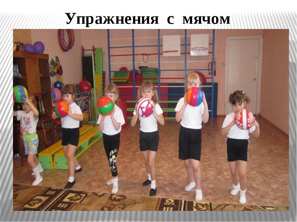 Упражнения с мячом Упражнения с мячом. Спортивный кружок предусматривает разн...