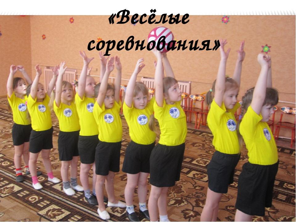 «Весёлые соревнования» «Весёлые соревнования».