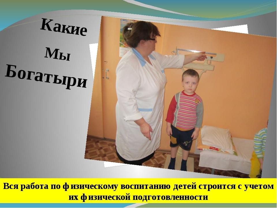 Какие Мы Богатыри Вся работа по физическому воспитанию детей строится с учет...