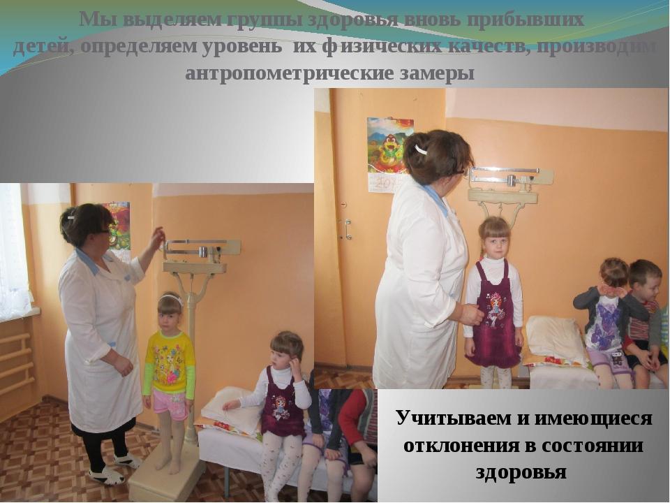 Мы выделяем группы здоровья вновь прибывших детей, определяем уровень их физи...