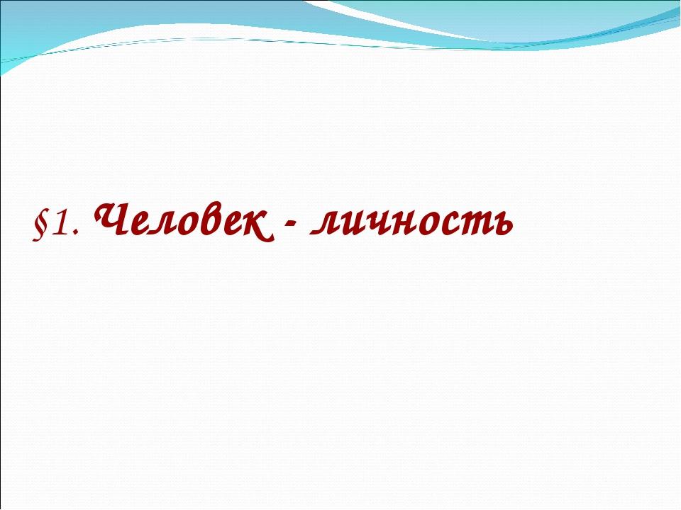 §1. Человек - личность