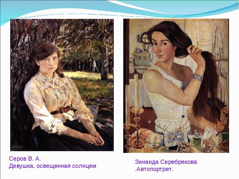 Серов В. А. Девушка, освещенная солнцем Зинаида Cеребрякова .Автопортрет.