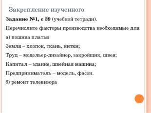Закрепление изученного Задание №1, с 39 (учебной тетради). Перечислите фактор