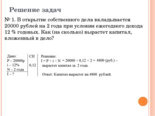 Решение задач № 1. В открытие собственного дела вкладывается 20000 рублей на