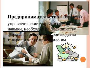 Предпринимательство – (business) управленческие и организационные навыки, нео