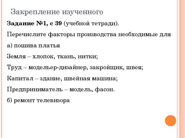 Закрепление изученного Задание №1, с 39 (учебной тетради). Перечислите фактор...